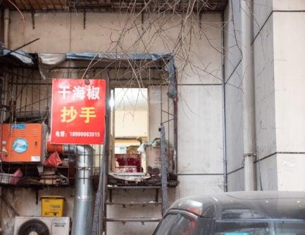 Ganhaijiao Chaoshou in Chengdu China