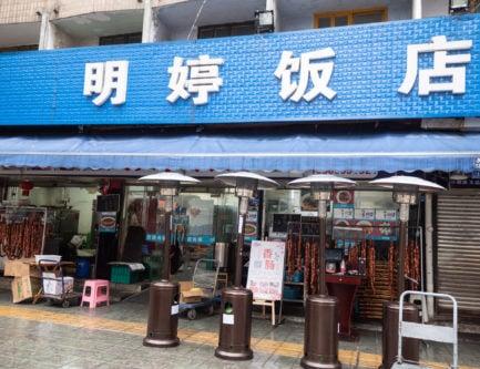 The original fly restaurant in chengdu china