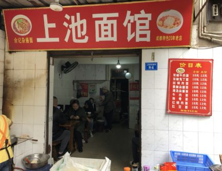 One of the best classic noodle joints in chengdu