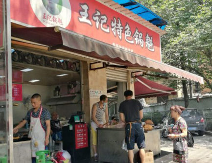 best beef and pork guokui in chengdu