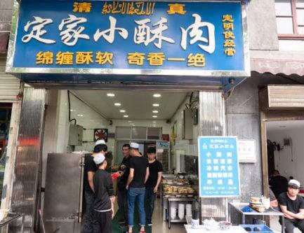 Xiaosurou lamb stew in Xi'an