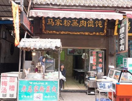 Fenzhengrou is a classic food in Xian