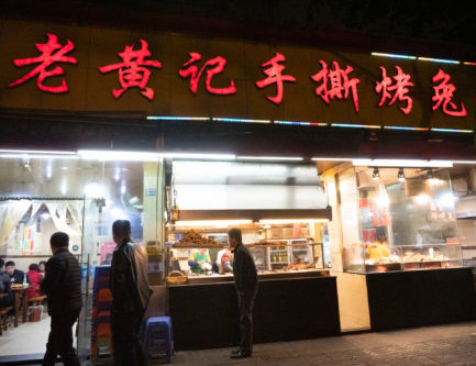 One of the best places to get bbq rabbit in chengdu