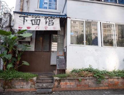 Xia mian guan in chengdu china