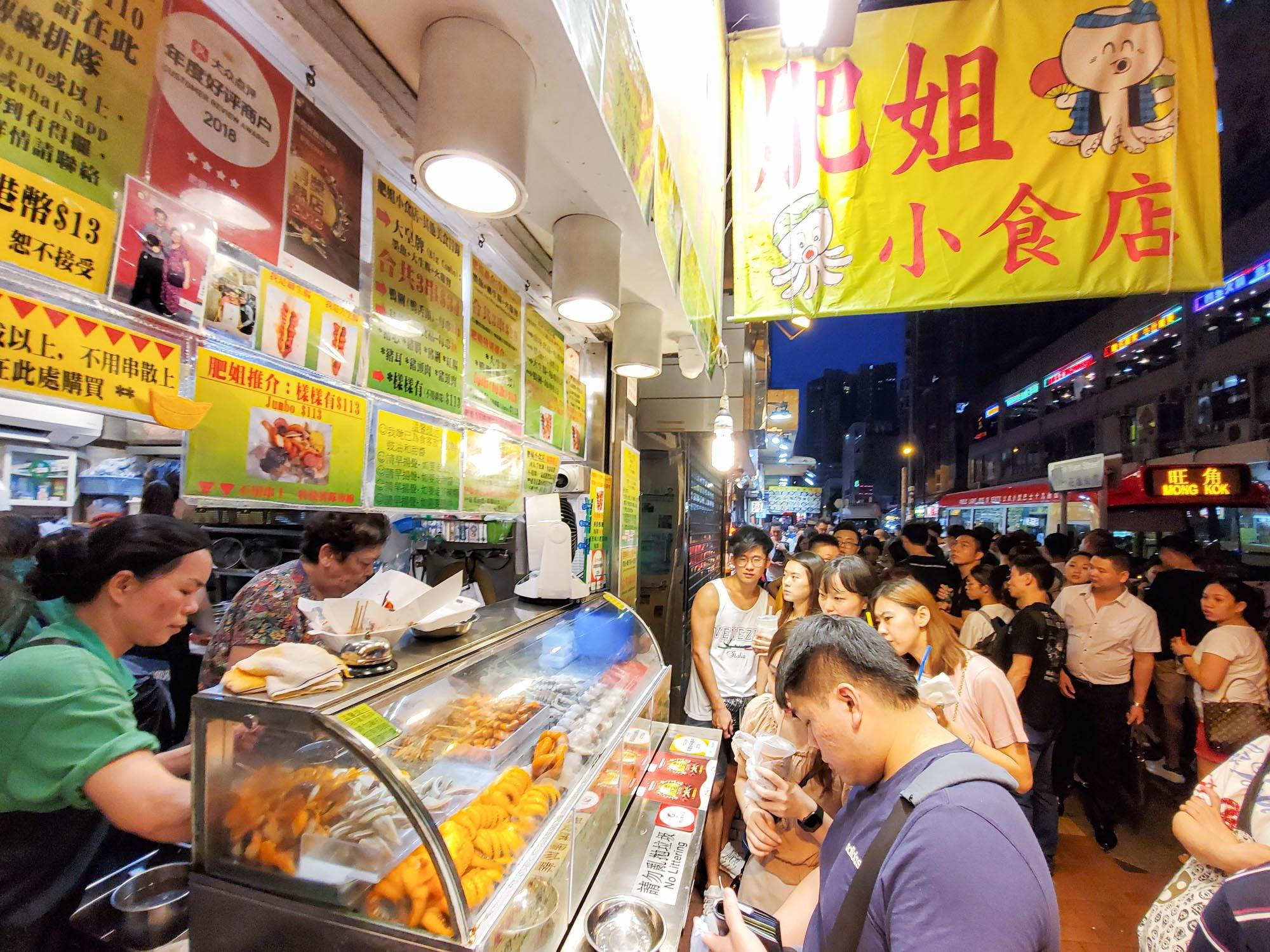 the front of the shop at feijie, a famous street food in hong kong
